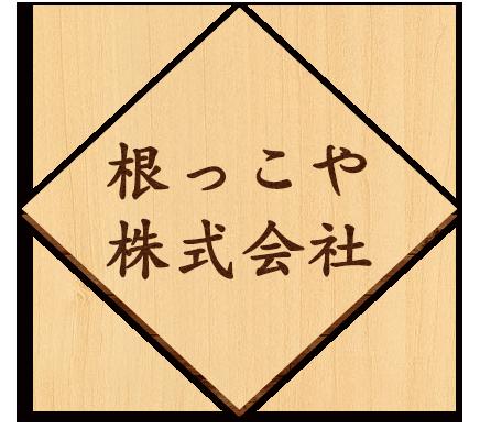 |島根・松江市の居酒屋「根っこ」「根っこや」「こ根っこや」